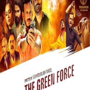 The Green Force (2021)
